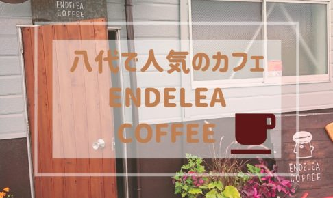 エンデレアコーヒー