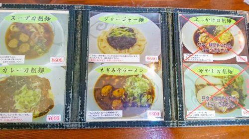 刀削麺丸新