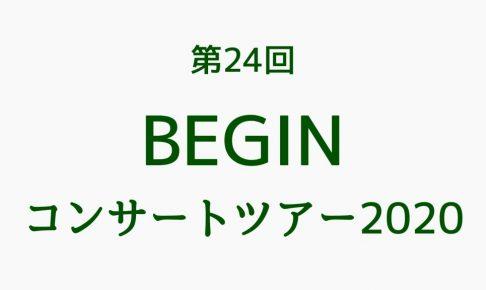 第24回BEGINコンサートツアー2020