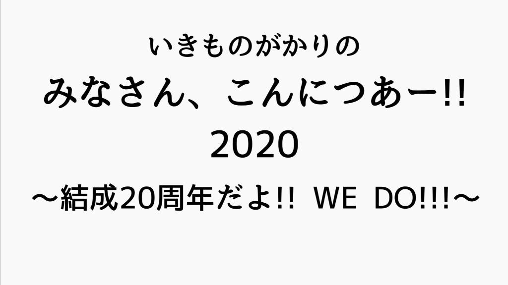 いきものがかりホールツアー2020 in熊本城ホール