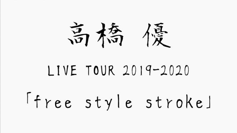 高橋 優ライブツアー2020in熊本