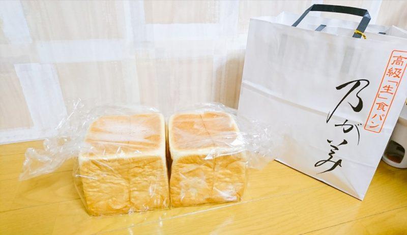 高級「生」食パン専門店 乃が美(のがみ)