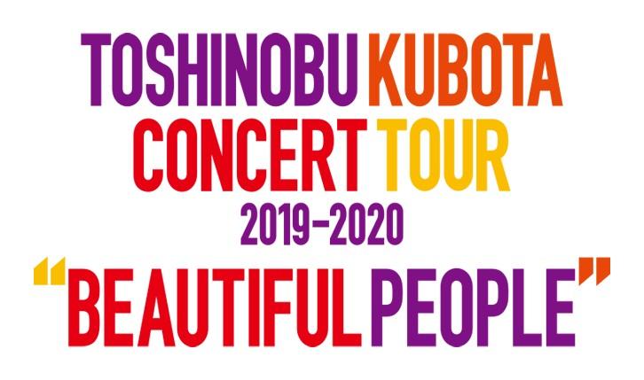 久保田利伸コンサートツアー2020