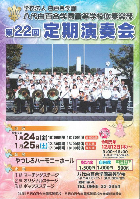 八代白百合学園高等学校吹奏楽部第22回定期演奏会