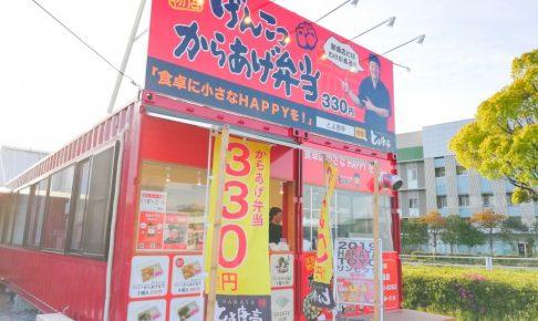 博多とよ唐亭 熊本田井島店