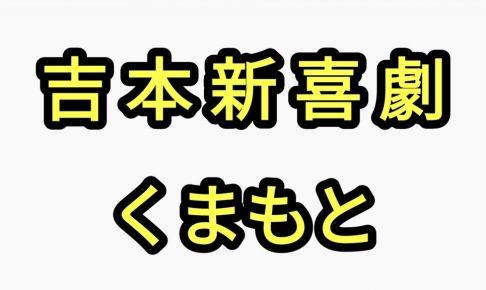 吉本新喜劇熊本