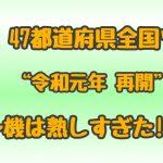 SKE48全国ツアー