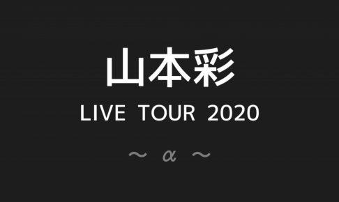山本彩ライブツアー熊本