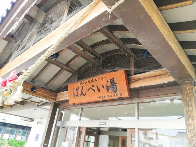 日奈久温泉ばんぺいゆ