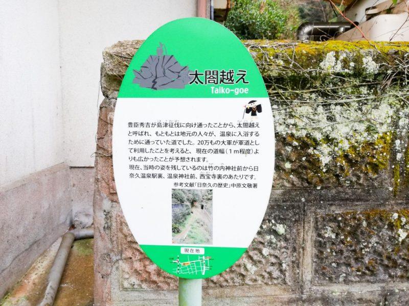 日奈久温泉神社