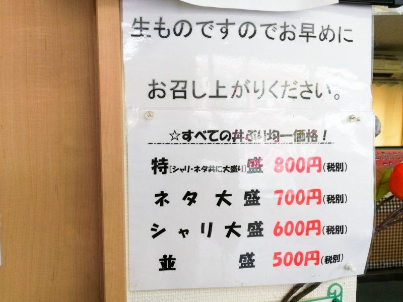 丼丸熊本田迎店