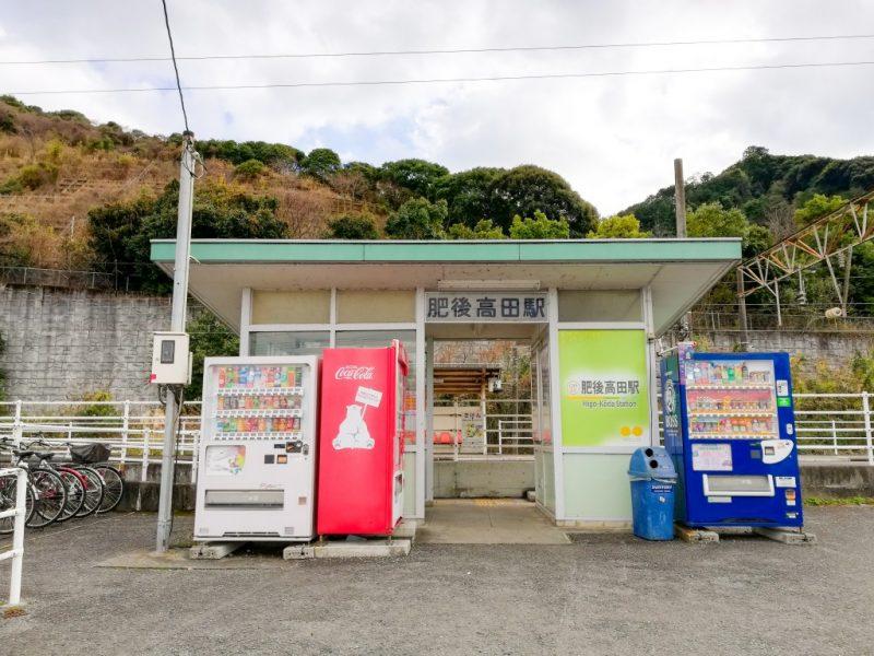 肥後高田駅