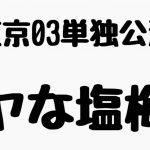 東京03熊本公演