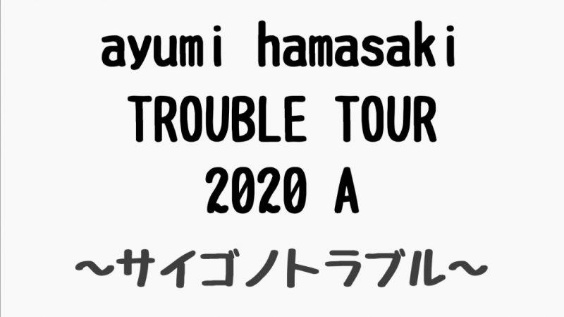 浜崎あゆみライブツアー2020
