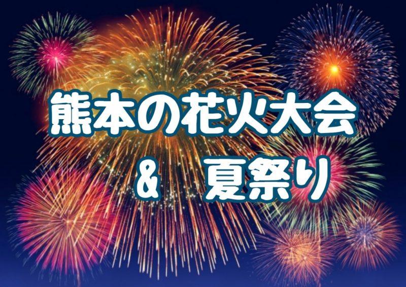 熊本県で開催される花火大会・夏祭り