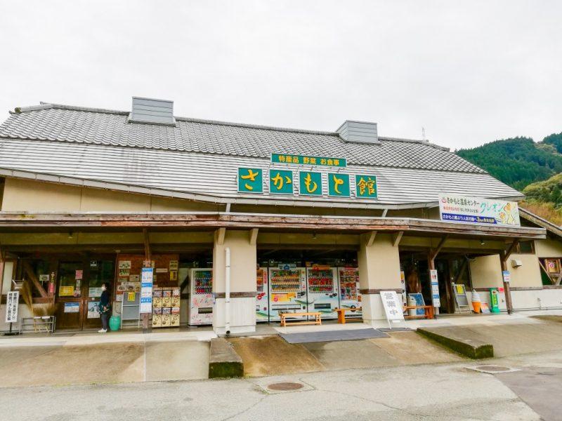 道の駅坂本