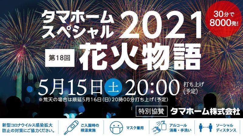 タマホームスペシャル2021