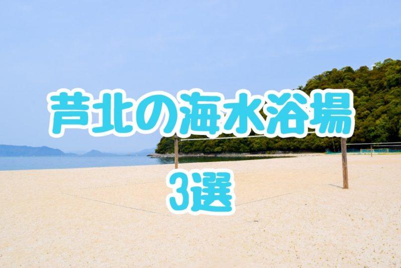 芦北の海水浴場