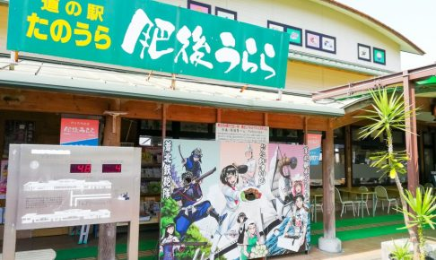 道の駅田浦