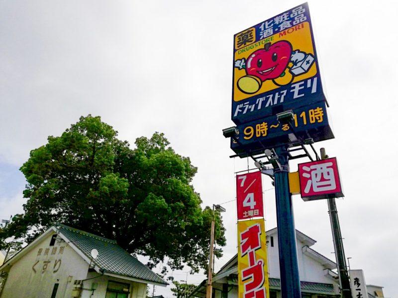 ドラモリ八代駅前店