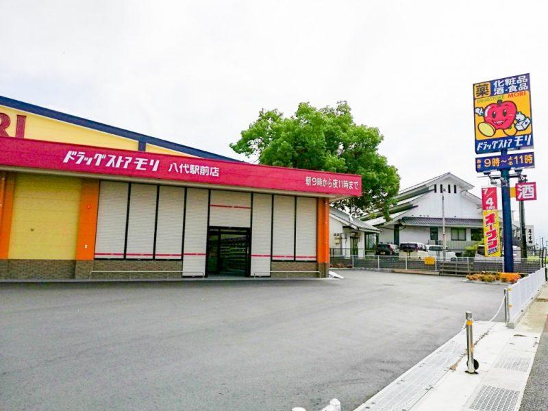 ドラッグストアモリ八代駅前店
