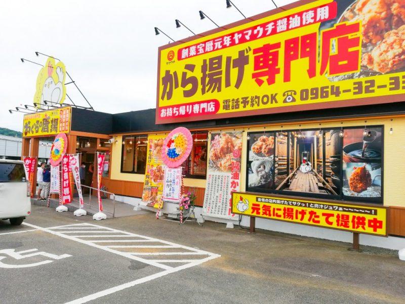 おぐらの唐揚松橋店