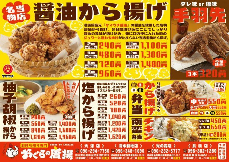 おぐらの唐揚松橋店メニュー