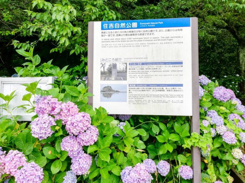 住吉自然公園