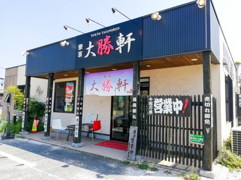 東京大勝軒