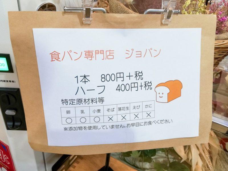 食パン専門店ジョパン