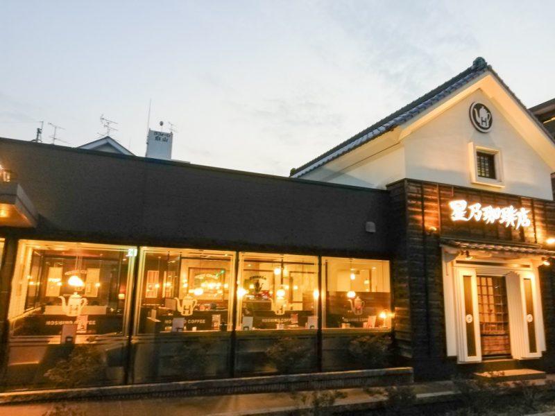星乃珈琲店 熊本白山通り店