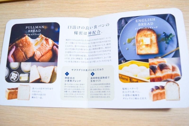 サクラデリカの食パン