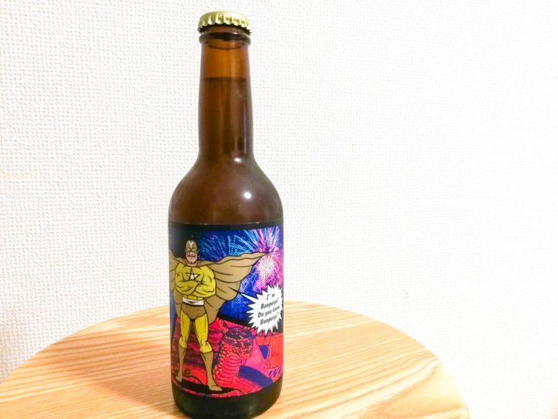 晩白柚クラフトビール