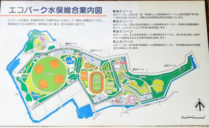 エコパーク水俣公園