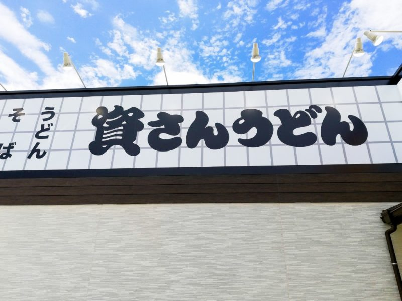 資さんうどん浜線バイパス店