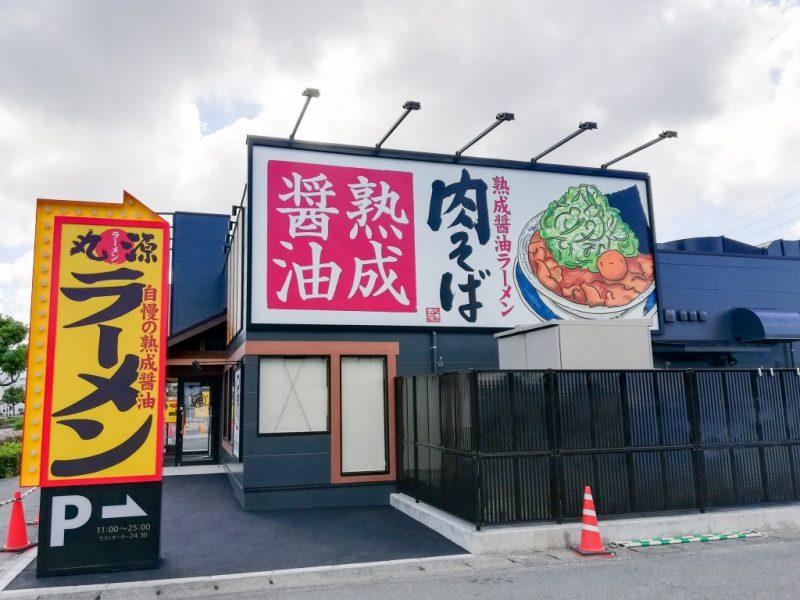 丸源ラーメン八代店