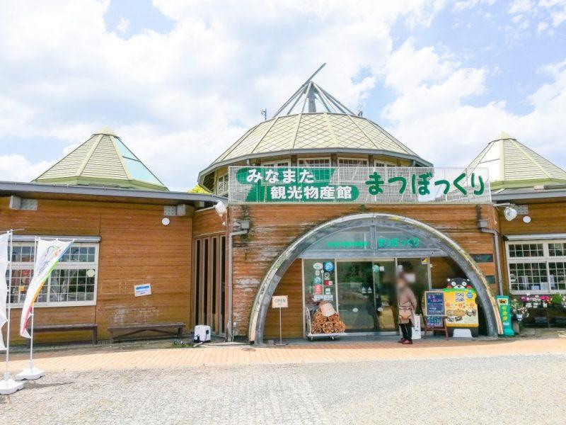 エコパーク水俣バラ園