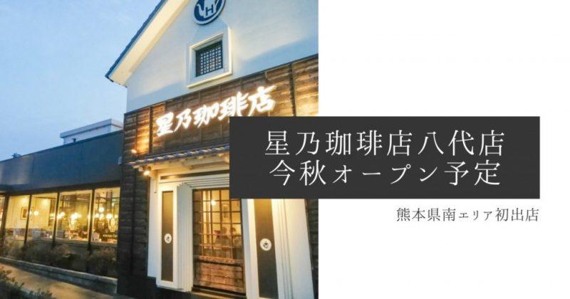 星乃珈琲店八代店