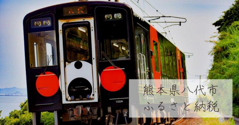 熊本県八代市のふるさと納税
