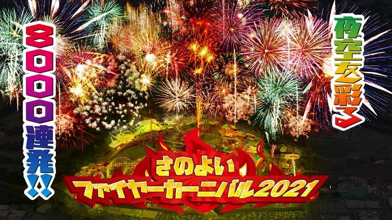 さのよいファイヤーカニバル2021