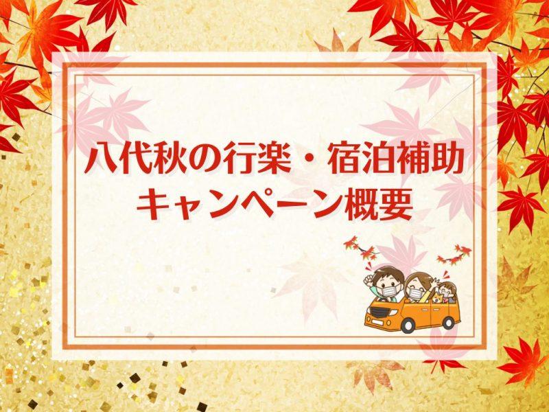 八代秋の行楽・宿泊補助キャンペーン