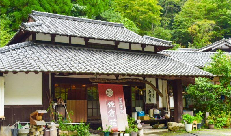 五家荘佐倉荘
